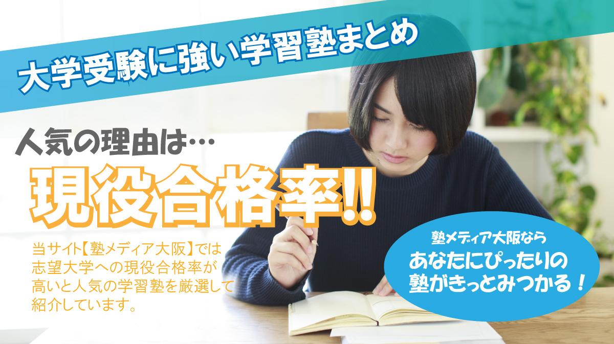 大学受験につい強い大阪の塾紹介
