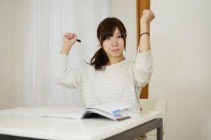 受験勉強のコツ