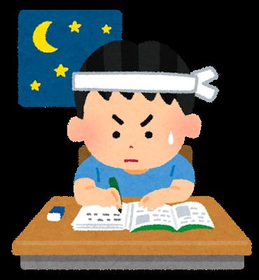 夜更かしして受験勉強